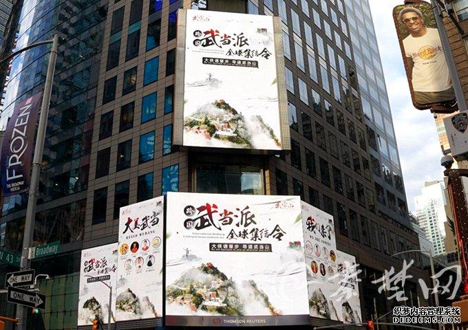大侠,请留步!武当山在纽约时代广场发出全球集结令