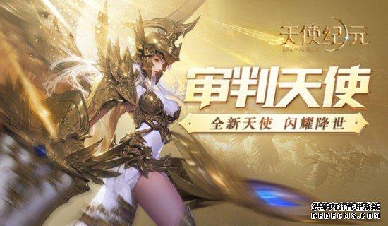 《传奇网页游戏》黄金版 审判天使5月5日闪耀降临
