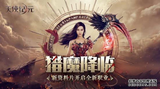 """《传奇网页游戏》刘亦菲化身""""猎魔者"""""""