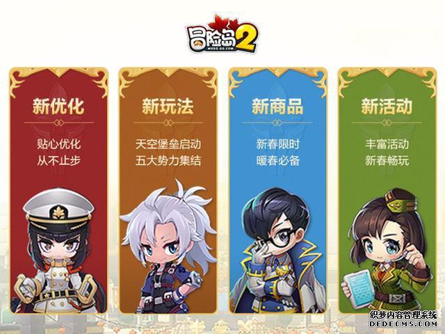 《三国页游2》开年锯献天空堡垒启航 全新中国风时装坐骑齐贺新春