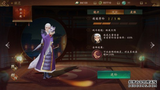稀有网页游戏妖灵强度排行榜 SSR妖灵哪个最好用?