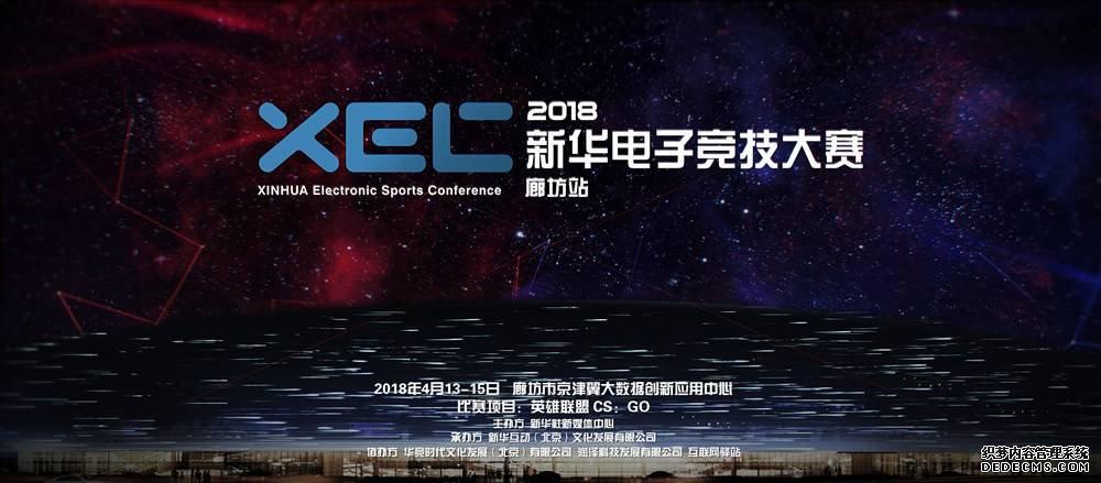 新华社电子竞技大赛 英雄联盟邀请赛4月13日开打
