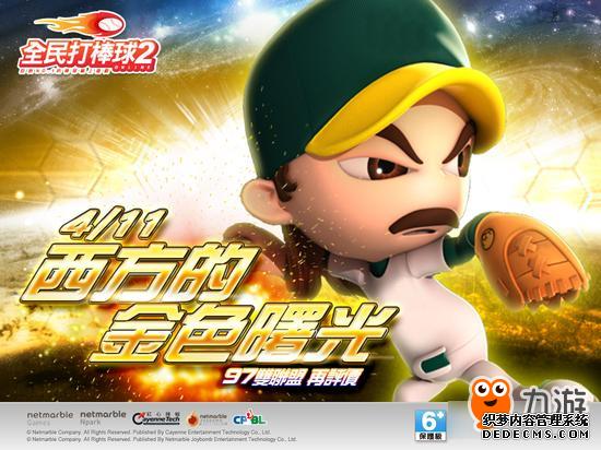 《全民打棒球2 Online》推出「西方的金色曙光」改版