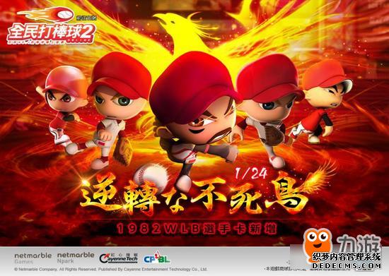 《全民打棒球2 Online》今(24)日推出 「逆转な不死鸟」改版