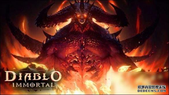 暴雪:我们还有很多《暗黑破坏神》游戏处于开发阶段