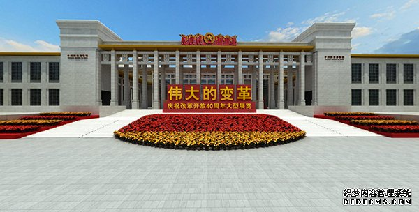 伟大的变革――庆祝改革开放40周年大型展览开篇视频