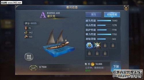 大航海之路新手入门发展 船只选择攻略