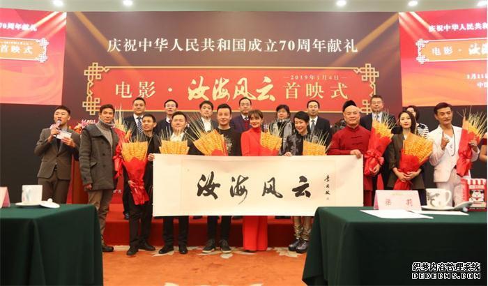 电影《汝海页游变态》首映式在北京人民大会堂隆重举行 弘扬正能量为新中国70周年献礼