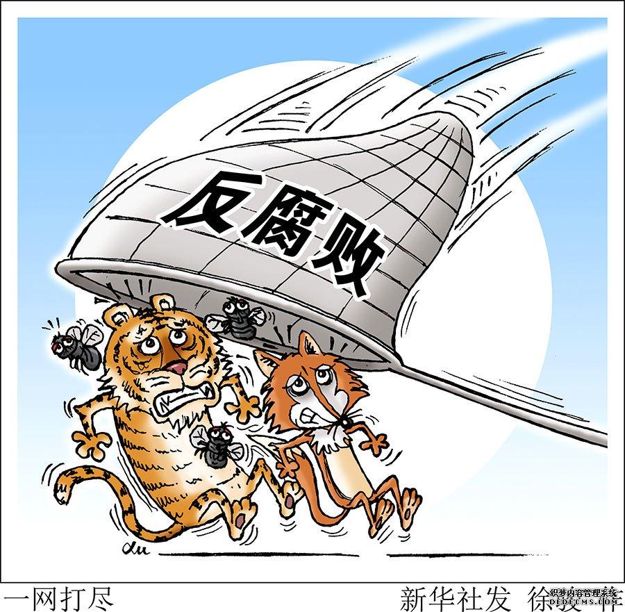 反腐败斗争压无限元宝页游倒性胜利是如何形成的?