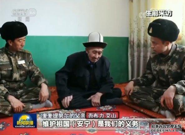 为祖国默默守护:新疆帕米尔高原上一家四代接力守边