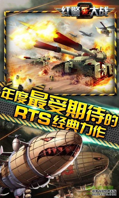 红警6未来之战破解版