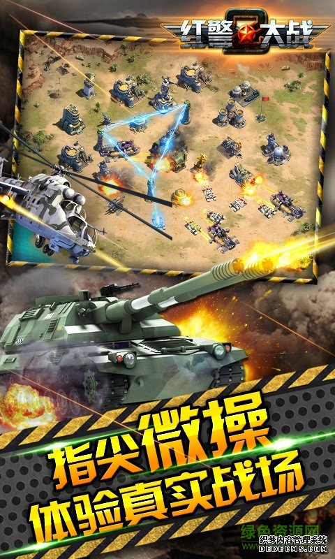 红警6未来之战中文版
