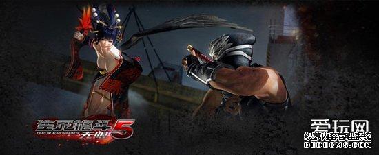 《死或生5:无限》官网公布 系列人物均登场