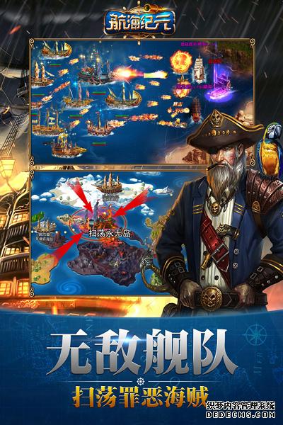 《火爆网页游戏》网页游戏传奇之大航海时代编年史(八)