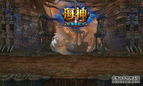 《海神》火爆网页游戏延续海战化 新预告片惊艳亮相