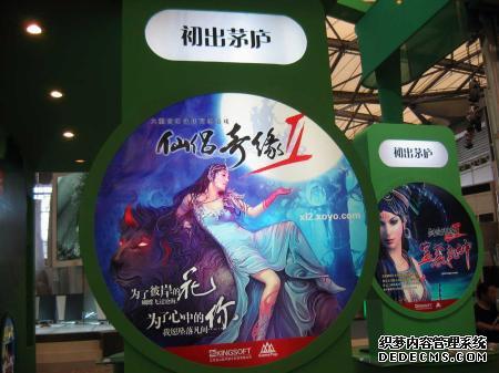 新浪游戏_《仙侣2》万张客户端空运上海CJ