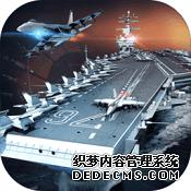 《现代海战》3月28日震撼公测 GM权限网页游戏对外曝光