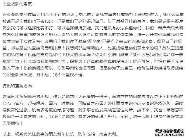 LGD教练表态全民战队疑似开挂事件 获网友力挺