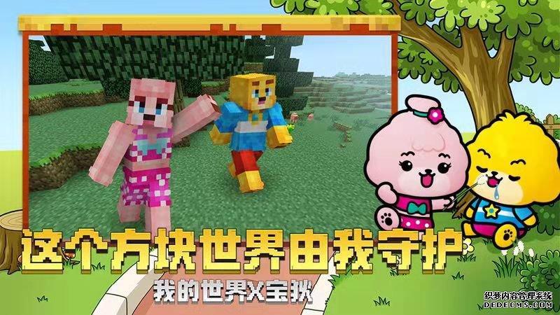 我的世界中文版版本对比及下载安装攻略