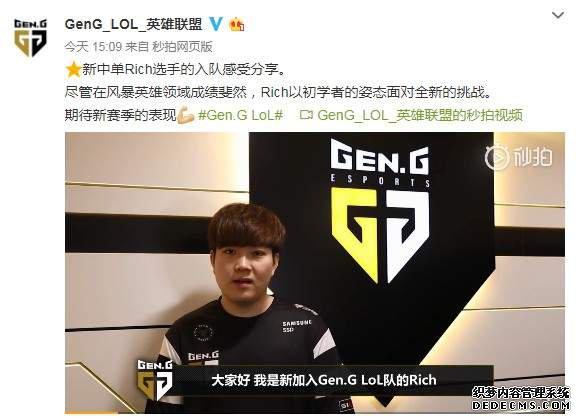 原风暴英雄最强选手转战LOL 加入GenG担任中单