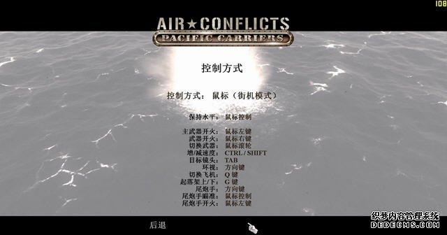 空中冲突:太平洋航母完整中文版截图1