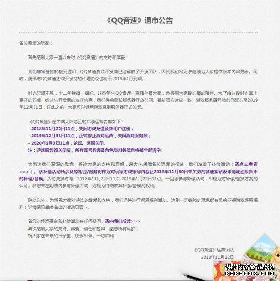 官方宣布《最新页游公益服》退市 服务器将于19年底关闭