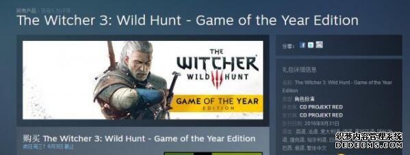 火爆页游公益服3年度版半价出售 包括两个高质量DLC只要79元