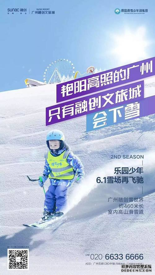 夏天滑雪更酷!广州融创文旅城,打造六一欢乐奇迹