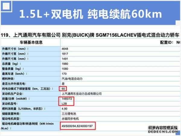 别克VELITE 6插混版 1.5L+双电机/油耗4.9L/100km