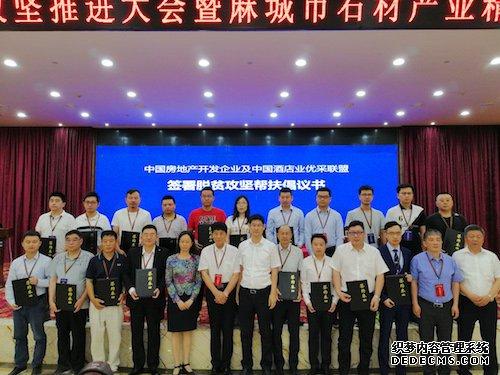 快讯:中国酒店业优采联盟响应房地产行业脱贫攻坚行动 精准帮扶