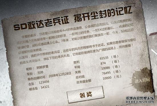 继韩服停运后 《最新网页游戏私服》国服发布停运公告