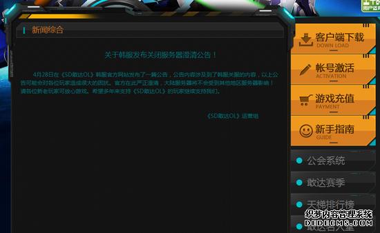 国服无影响 韩服《SD敢达Online》宣布将停运