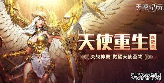 """《传奇网页游戏》一周年版本""""天使重生""""明日上线"""