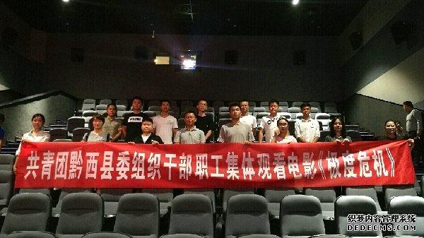 黔西团县委组织干部观看电影《极度危机》学习红军超变态页游精神助力脱