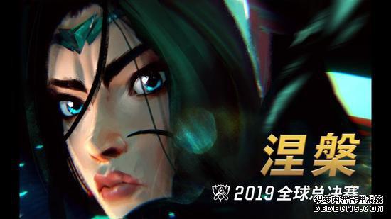 2019全球总决赛主题曲MV――《涅��》
