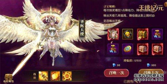 """""""圣辉天使""""明日登场 《传奇网页游戏》周年庆典送福利"""