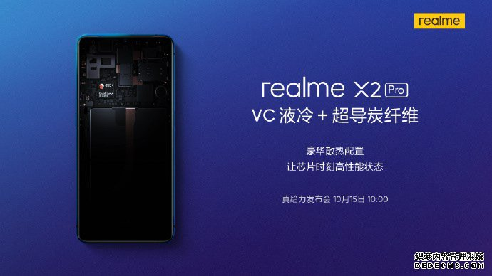 realme X2 Pro采用VC液冷+超导碳纤维散热方案