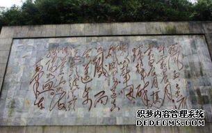矗立在娄山关的毛泽东主席《忆秦娥・娄山关》词碑