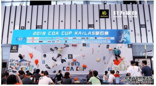 揭秘亚洲展最轰动的攀石比赛,居然是KAILAS放的大招?