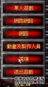 红警2共和国之辉怎么联机