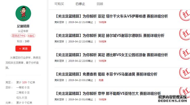 足篮精算5连红净赚424% 网页游戏私服排行榜5连红盈利354%