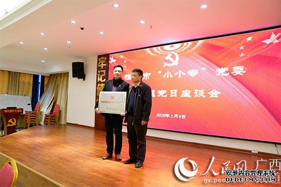 """桂林市""""小个专""""党委召开主题党日座谈会"""