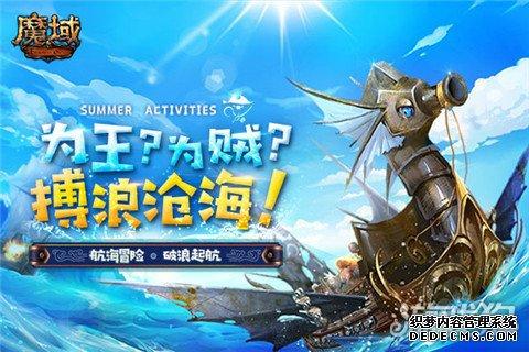 《魔域》航海冒险破浪起航 船舰改装之王火爆来袭