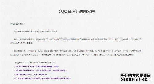 《最新页游公益服》宣布退市 2019年底正式关服