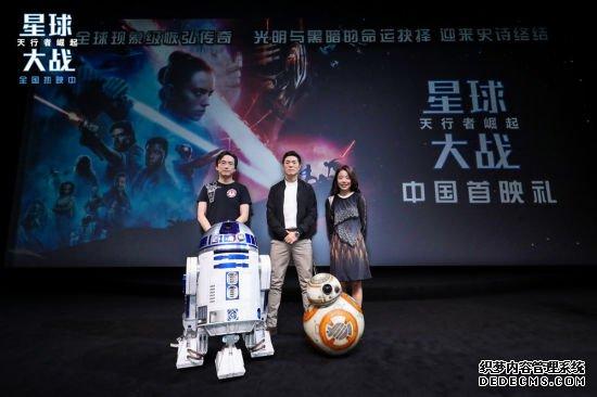 《星球大战:天行者崛起》中国首映礼在沪盛大举行