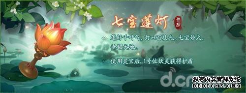 灵宝出世,仲春流光《稀有网页游戏》X《宝莲灯》联动活动终章解锁!