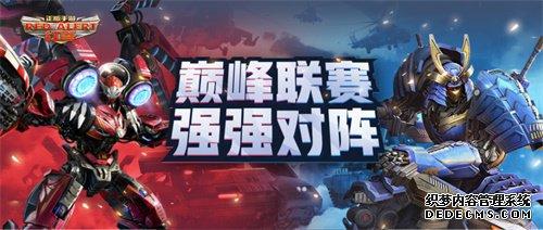 《红警OL》巅峰联赛S2赛事亮点大揭秘