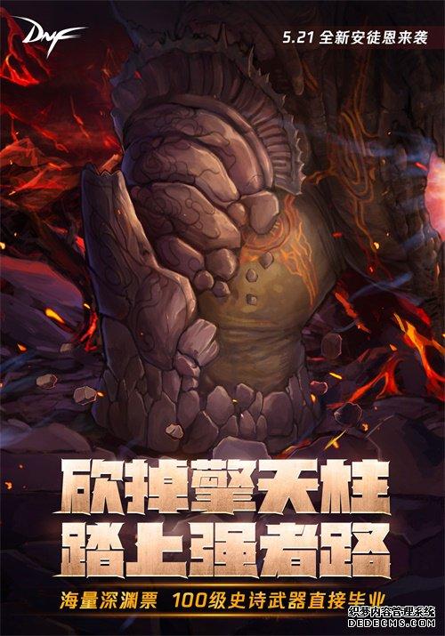 DNF新版本正式上线bt页游 玩法升级 勇士集结再战使徒