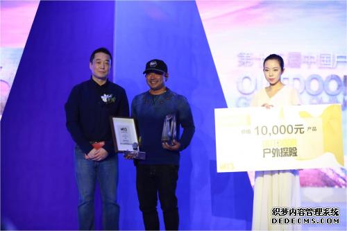 心之所向 持之以恒,第十三届中国户外金犀牛奖揭晓暨颁奖典礼